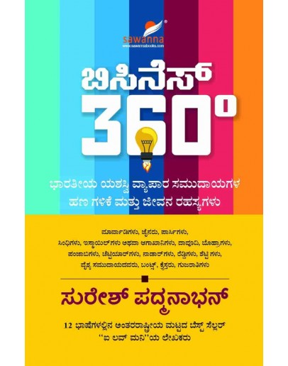 ಬಿಸಿನೆಸ್ ೩೬೦- Business 360 - Suresh Padmanabhan