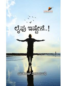 ಲೈಫು ಇಷ್ಟೇನೆ..! - Lifeu Istene(Yathiraj Veerambudhi)