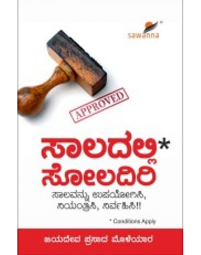 ಸಾಲದಲ್ಲಿ ಸೋಲದಿರಿ - Saladalli Soladiri(Jayadev Prasad Moleyar)