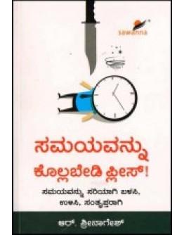 ಸಮಯವನ್ನು ಕೊಲ್ಲಬೇಡಿ ಪ್ಲೀಸ್ - Samayavannu Kolladiri Please(Srinagesh R)