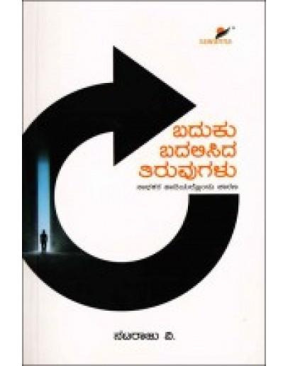 ಬದುಕು ಬದಲಿಸಿದ ತಿರುವುಗಳು - Baduku Badalisida Tiruvugalu(Nataraju V)