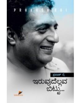 ಇರುವುದೆಲ್ಲವ ಬಿಟ್ಟು - Iruvudellava Bittu(Prakash Rai)