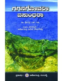 ಗಗನಗೋಚರೀ ವಸುಂಧರಾ - Gagana Gochari Vasundara(Ahoratra, Ahoratra)