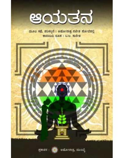 ಆಯತನ - Aayatan(Ahoratra)