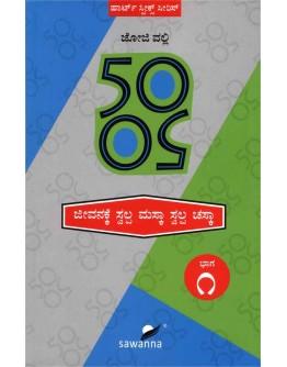50 50 ಜೀವನಕ್ಕೆ ಸ್ವಲ್ಪ ಮಸ್ಕಾ ಸ್ವಲ್ಪ ಚಸ್ಕಾ - 50 50 Jeevanakke(Joji Valli)