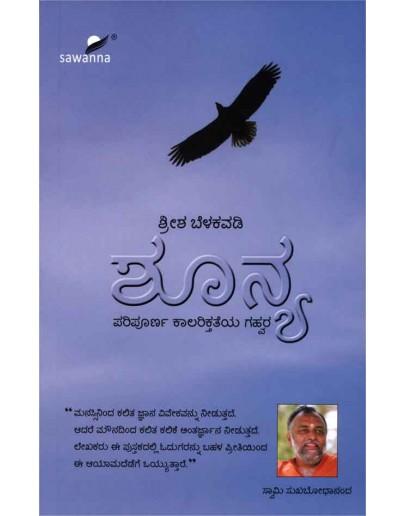 ಶೂನ್ಯ- Shunya(Sreesha Belakavadi)