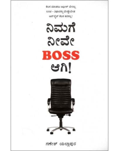 ನಿಮಗೆ ನೀವೇ Boss ಆಗಿ - Nimage Neeve Boss AgI(Ganesh Yallapura)