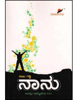 ನಾನು ನಾನಲ್ಲ ನಮ್ಮೊಳಗಿನ Ego - Nannu Nanalla(Raju Gaddi)