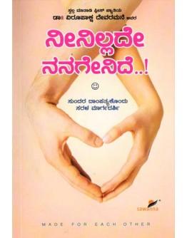 ನೀನಿಲ್ಲದೇ ನನಗೇನಿದೆ..! - Neenillade Nanagenide(Dr. Virupakasha Devaramane)