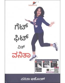 ಗೆಟ್ ಫಿಟ್ ವಿತ್ ವನಿತಾ - Get Fit with Vanitha(Vanitha Ashok)