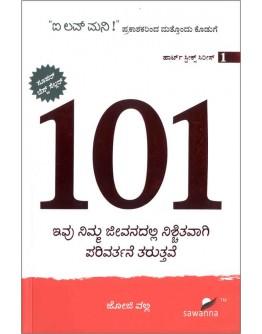 101 ಇವು ನಿಮ್ಮ ಜೀವನದಲ್ಲಿ ನಿಶ್ಚಿತವಾಗಿ ಪರಿವರ್ತನೆ ತರುತ್ತವೆ - 101 Part 1(Joji Valli)