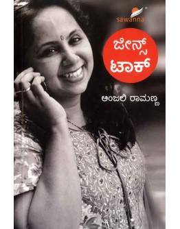 ಜೀನ್ಸ್ ಟಾಕ್ - Jeans Talk(Anjali Ramanna)