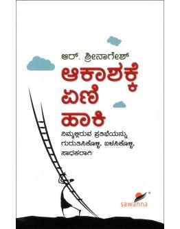 ಆಕಾಶಕ್ಕೆ ಏಣಿ ಹಾಕಿ - Akashakke Eni Haaki(Srinagesh R)