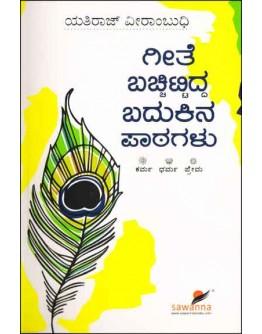 ಗೀತೆ ಬಚ್ಚಿಟ್ಟಿದ್ದ ಬದುಕಿನ ಪಾಠಗಳು - Geethe Becchita Badukina Paatagalu(Yathiraj Veerambudhi)