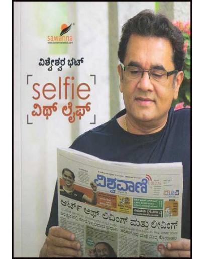 Selfie ವಿಥ್ ಲೈಫ್ - Selfie with Life(Vishweshwar Bhat)