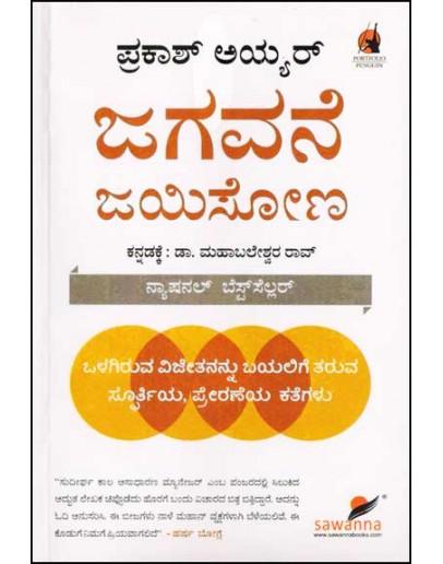 ಜಗವನೆ ಜಯಿಸೋಣ - Jagavanne Jayisona(Prakash Iyer)