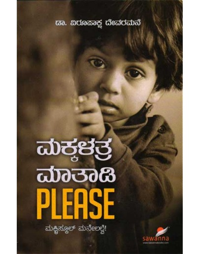 ಮಕ್ಕಳತ್ರ ಮಾತಾಡಿ Please - Makkala Hatra Matadi Please(Virupaksha Devaramane)