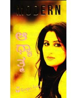Modern ಆಧ್ಯಾತ್ಮ - Modern Aadyatma(Roopa Iyer)