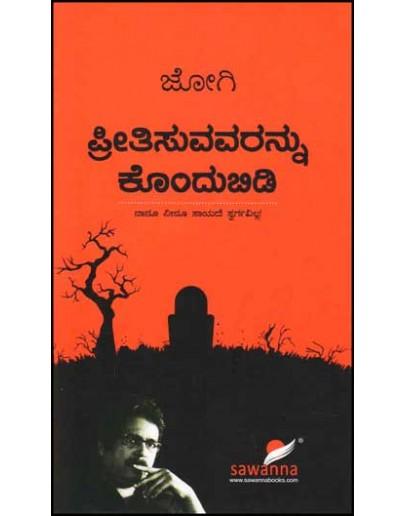 ಪ್ರೀತಿಸುವವರನ್ನು ಕೊಂದುಬಿಡಿ - Preetisuvavarannu Kondubidi(jogi)