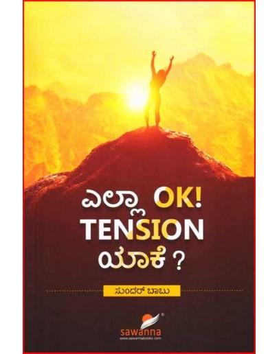 ಎಲ್ಲಾ OK Tension ಯಾಕೆ ? - Yella OK Tension yake - Sundar Babu