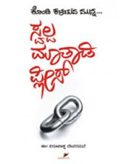 ಸ್ವಲ್ಪ ಮಾತಾಡಿ ಪ್ಲೀಸ್ - Swalpa Maatadi Please(Dr. Virupakasha Devaramane)