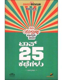 ಕಥಾ ಚೈತ್ರ - Kathachaitra(Various)