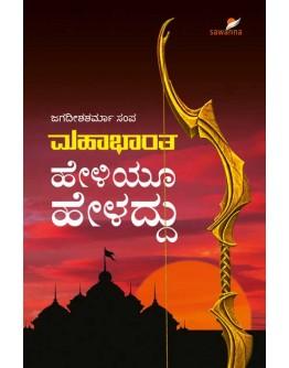 ಮಹಾಭಾರತ ಹೇಳಿಯೂ ಹೇಳದ್ದು - Mahabharata HeLiyoo HeLaddu(Jagadisha Sharma Sampa)