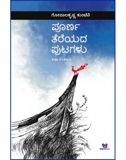 ಪೂರ್ಣ ತೆರೆಯದ ಪುಟಗಳು - Poorna Tereyada Putagalu(Gopalakrishna Kuntini)