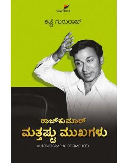ರಾಜಕುಮಾರ್ ಮತ್ತಷ್ಟು ಮುಖಗಳು(ಕಟ್ಟೆ ಗುರುರಾಜ್) - Rajkumar Matthashtu Mukhagalu(Katte Gururaj)