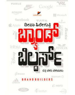 ಬ್ರ್ಯಾಂಡ್ ಬಿಲ್ಡರ್ಸ್(ದೀಪ ಹಿರೇಗುತ್ತಿ) - Brand Builders(Deepa Hiregutti)