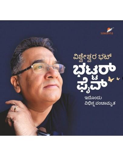 ಭಟ್ಟರ್ ಫೈವ್(ವಿಶ್ವೇಶ್ವರ್ ಭಟ್) - Bhattar Five(Vishweshwar Bhat)