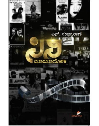 ಸಿನಿ ಮಾಯಾಲೋಕ(ಎನ್ ಸಂಧ್ಯಾರಾಣಿ) - Cini Mayaloka(N Sandyaraani)