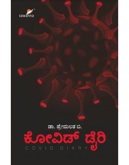 ಕೋವಿಡ್ ಡೈರಿ(ಡಾ. ಪ್ರೇಮಲತಾ ಬಿ) - Covid Diary(Dr. Premalatha B.)