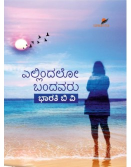 ಎಲ್ಲಿಂದಲೋ ಬಂದವರು (ಭಾರತಿ ಬಿ ವಿ)-Ellindalo Bandavaru(Bharathi B V)