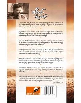 ಗೇಟ್ ಕೀಪರ್ - Gate Keeper(Keshavmurthy R)