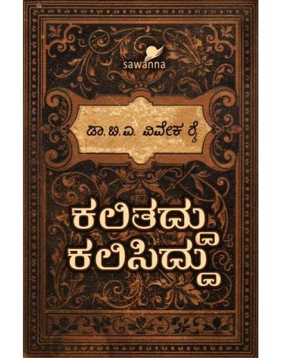 ಕಲಿತದ್ದು ಕಲಿಸಿದ್ದು(ವಿವೇಕ ರೈ ಬಿ ಎ) - Kalitaddu Kalisiddu( Viveka Rai B A)