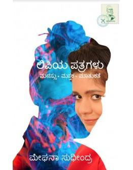 ಲಿಪಿಯ ಪತ್ರಗಳು(ಮೇಘನಾ ಸುಧೀಂದ್ರ) - Lipiya Patragalu(Meghana Sudhindra)