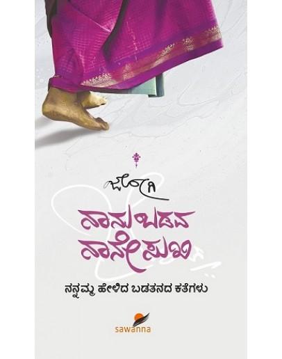 ನಾನು ಬಡವ ನಾನೇ ಸುಖಿ(ಜೋಗಿ) - Naanu Badava Naane Sukhi(Jogi)