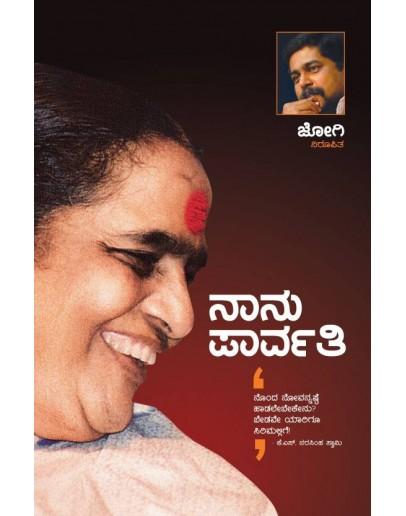 ನಾನು ಪಾರ್ವತಿ - Naanu Parvathi(Jogi)