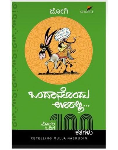 ಒಂದಾನೊಂದು ಊರಲ್ಲಿ(ಮೊದಲ ಓದಿಗೆ ನೂರು ಕಥೆಗಳು) - Odanondu Oralli(Jogi)