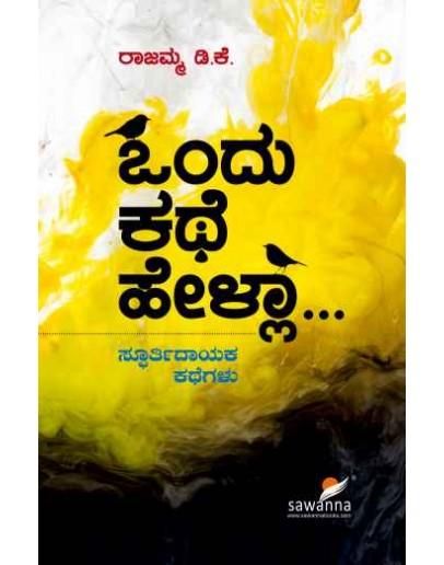 ಒಂದು ಕಥೆ ಹೇಳ್ಳಾ - Ondu Kathe Helala(Rajamma DK)