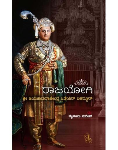 ರಾಜಯೋಗಿ(ಮೈಸೂರು ಸುರೇಶ್) - Rajayogi(Mysore Suresh)