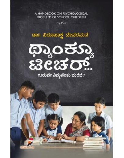 ಥ್ಯಾಂಕ್ಯೂ ಟೀಚರ್(ಡಾ. ವಿರೂಪಾಕ್ಷ ದೇವರಮನೆ) - Thank You Teacher(Virupaksha Devaramane)
