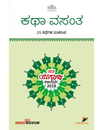 ಕಥಾ ವಸಂತ - ೨೫ ಕಥೆಗಳ ಸಂಕಲನ - Katha Vasantha - Collection of 25 stories(ವಿಜಯ ಕರ್ನಾಟಕ)