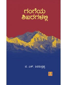 ಗಂಗೆಯ ಶಿಖರಗಳಲ್ಲಿ - Gangeya Shikaragalalli(Shivarudrappa G S)