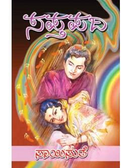 ಸಪ್ತಪದಿ - Sapthapadi(Saisuthe)