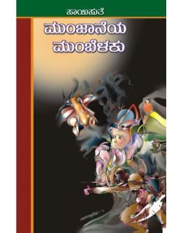 ಮುಂಜಾನೆಯ ಮುಂಬೆಳಕು- Munjaneya Mumbelagu(Saisuthe)