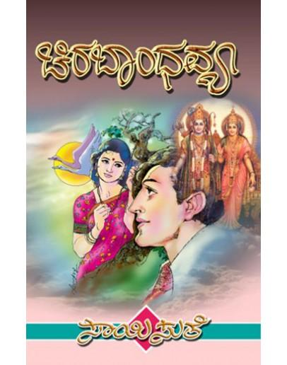 ಚಿರಬಾಂಧವ್ಯ - Chirabhandvya(Saisuthe)