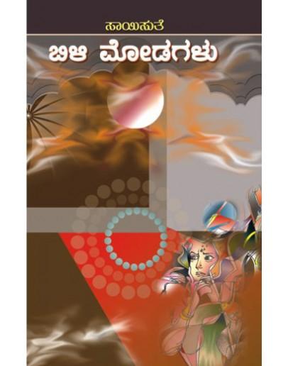 ಬಿಳಿ ಮೋಡಗಳು - Bili Modagalu(Saisuthe)