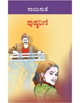 ಪುಷ್ಕರಿಣಿ - Pushkarini(Sai Suthe)